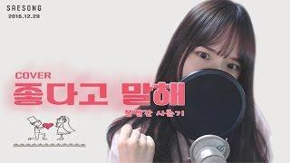 Download 볼빨간사춘기(BOL4) - 좋다고 말해 COVER by 새송