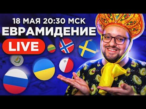 Евровидение 2021. 1-ый ПОЛУФИНАЛ! Прямой эфир с каналом РАМУЗЫКА!