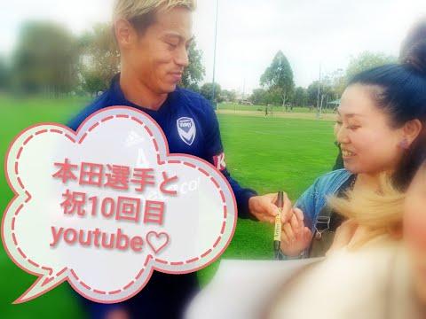 本田圭佑選手に会う♡祝10回youtube記念〜今、伝えるべき事〜
