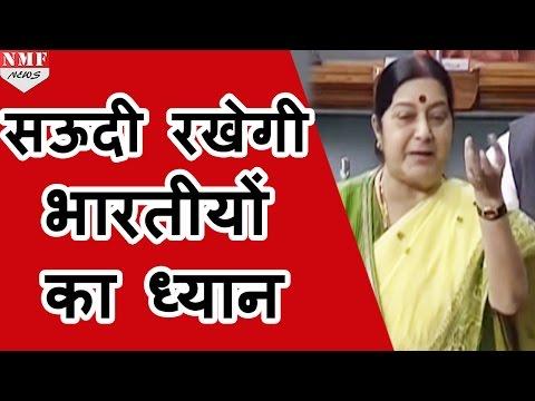 Sushma Swaraj का Lok Sabha में बयान, Stranded Indian की Saudi Authorities करेगी मदद