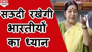 Sushma Swaraj का Lok Sabha में बयान, Stranded Indian की Saudi Authorities करेगी मदद thumbnail