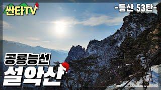 설악산 공룡능선 겨울 등산 | 눈꽃산행 | 대피소 라면…