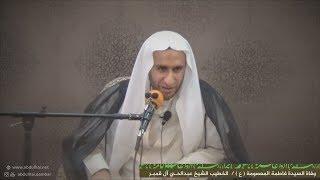 نعي وفاة السيدة فاطمة المعصومة ( ع ) - الشيخ عبدالحي آل قمبر
