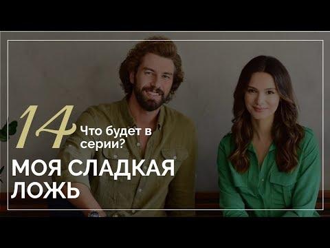 МОЯ СЛАДКАЯ ЛОЖЬ 14 СЕРИЯ на русском языке АНОНС