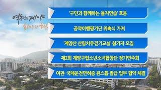 8월 4주 구정뉴스 영상 썸네일