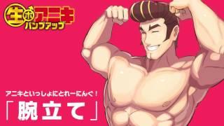 「生ポアニキ パンプアップ」♪ ♪リツイートキャンペーン 400RTありがとう♪ アニキのトレーニングボイス「腕立て」公開! 「さあ、アニキ...