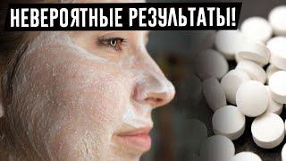 Аспириновая маска для лица которая БУДЕТ ТВОРИТЬ ЧУДЕСА на вашем лице