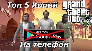 Топ пять копий GTA 5 на телефон, которых нету в плей маркете (Android Ios)