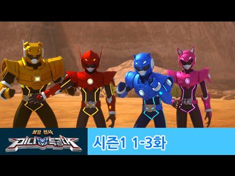 최강전사미니특공대 시즌1-1화~3화