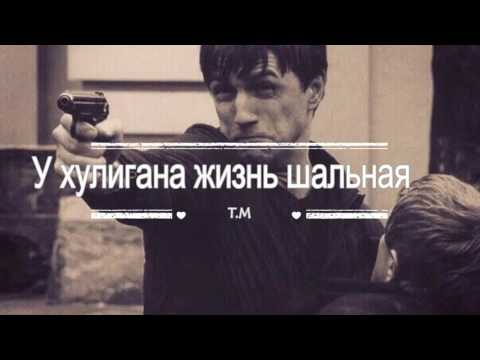 Бутырка - У хулигана жизнь шальная (Шансон Remix)