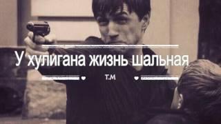 Бутырка У хулигана жизнь шальная Шансон Remix
