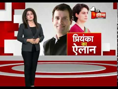 प्रियंका गाँधी का ऐलान...राहुल गाँधी का होगा 'राजतिलक' !