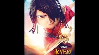 [Let's See] Кубо Легенда о Самурае. МНЕНИЕ