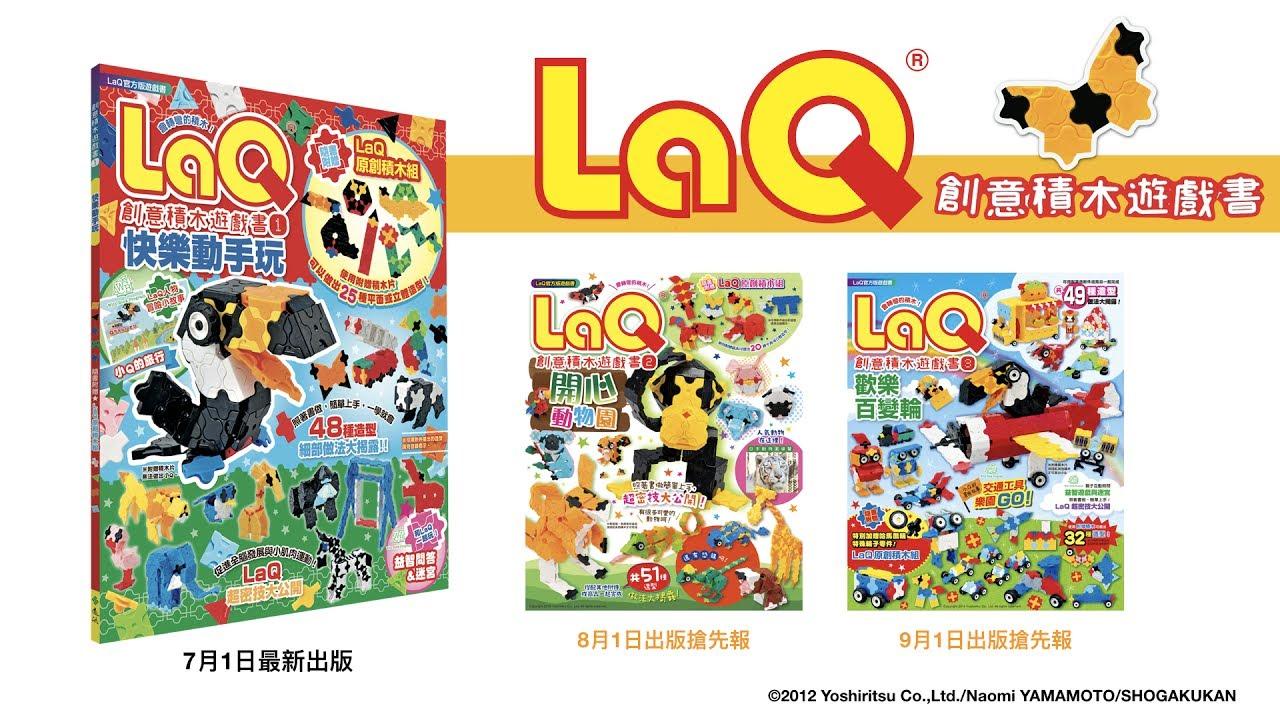 遠流出版《LaQ創意積木遊戲書1:快樂動手玩》 - YouTube