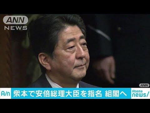 安倍総理が第98代内閣総理大臣に選出 組閣作業に(17/11/01)