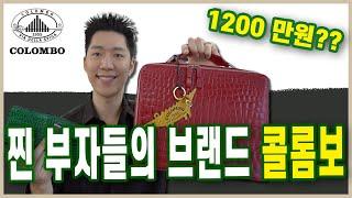 남자 지갑,가방 추천 | 하이엔드 명품 브랜드 '…