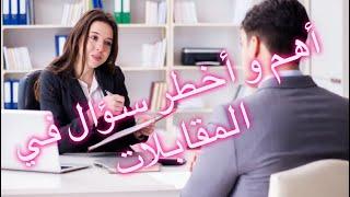 اخطر واهم سؤال في المقابلات الوظيفية fahraf1.com المزيد اسفل الفيديو