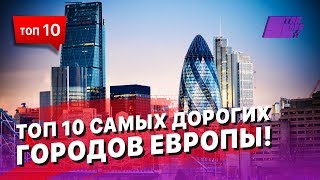 ТОП 10 самых дорогих городов Европы!