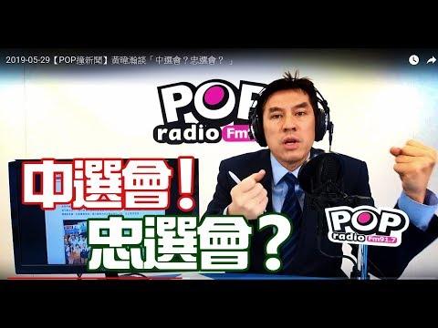 2019-05-29【POP撞新聞】黃暐瀚談「中選會?忠選會? 」