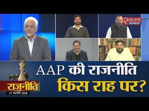 Rajneeti : AAP की राजनीति किस राह पर?