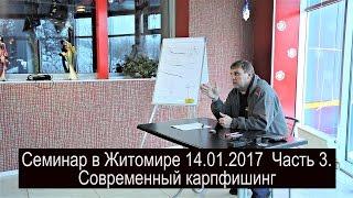 Семинар в Житомире 14.01.2017г. Часть 3.