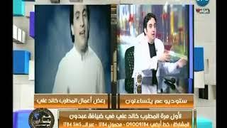 المطرب خالد علي : أنا لا أنكر أغنياتي العاطفية وأنا ضد المهرجانات الشعبية