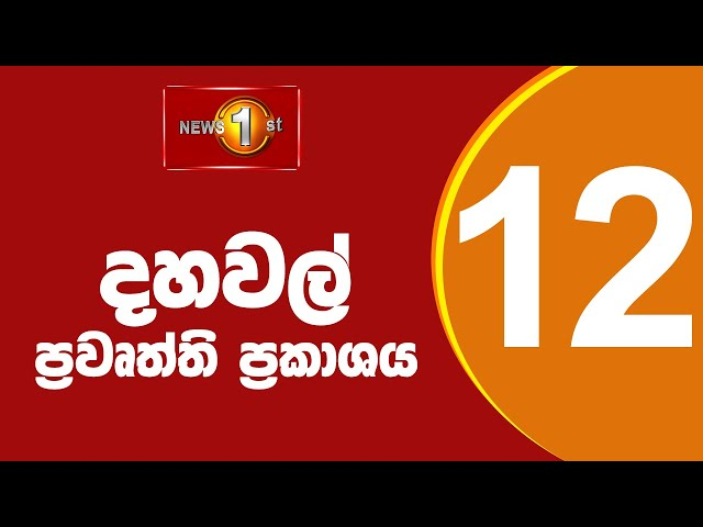 News 1st: Lunch Time Sinhala News | (28-09-2021) දහවල් ප්රධාන ප්රවෘත්ති