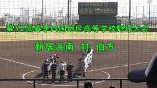 第72回春季四国地区高等学校野球大会(新居浜南 対 伯方)