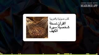 - كتب صوتية بالعربية -