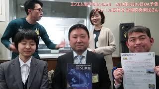 ゲスト:JR東日本盛岡吹奏楽団さん.