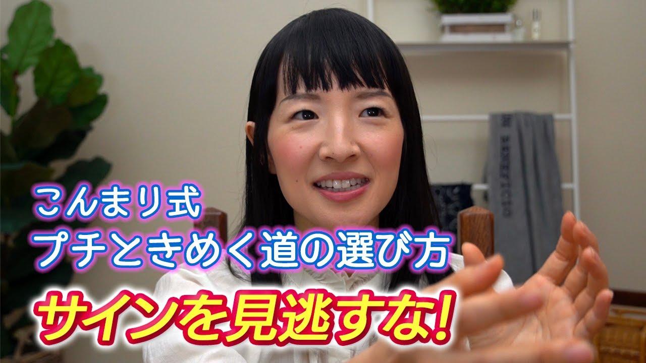 こん まり 動画
