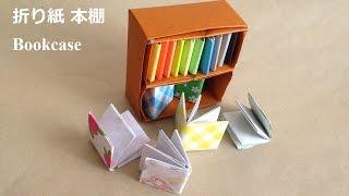 折り紙 本棚 簡単な折り方(niceno1)Origami Bookcase(bookshelf) thumbnail