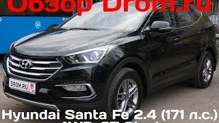 Hyundai Santa Fe 2016 2.4 (171 л.с.) 4WD AT Start - видеообзор