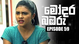 Modara Bambaru | මෝදර බඹරු | Episode 59 | 13 - 05 - 2019 | Siyatha TV Thumbnail