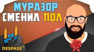 мУРАЗОР СМЕНИЛ ПОЛ  мини-обзор Leo