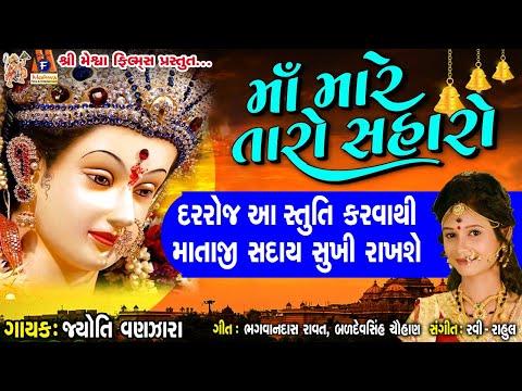 Maa Mare Taro Saharo || Jyoti Vanjara|| Gujarati Devotional Song ||