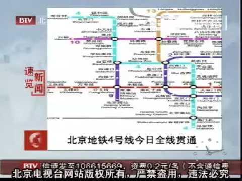 北京地铁4号线10日全线贯通 BTV 20090210