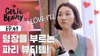 장윤주, 파리 오가닉샵 탕진잼 텅장각 쇼핑?  | #겟…