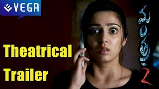 MANTRA - 2 Movie : Theatrical Trailer : Charmy Kaur