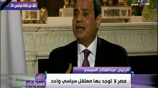 على مسئوليتي - حوار الرئيس عبد الفتاح السيسي مع قناة (فرانس 24 )