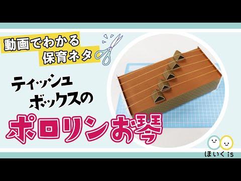 ティッシュボックスのポロリンお琴【製作】【手作り楽器】