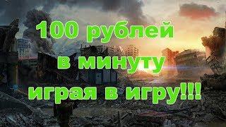 КАК ЗАРАБОТАТЬ В ИНТЕРНЕТЕ 100 РУБЛЕЙ В МИНУТУ ИГРАЯ В ИГРУ!