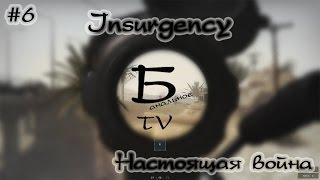Insurgency. Настоящая война! #6