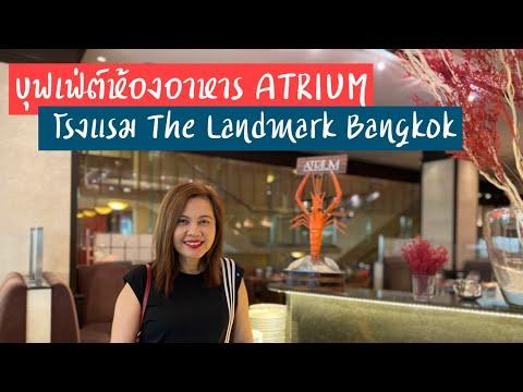 บุฟเฟ่ต์ห้องอาหาร Atriumโรงแรม The Landmark Bangkok   บุฟเฟ่ต์โรงแรม Landmark   Atrium Lnadmark