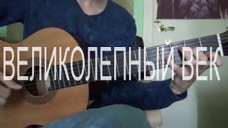Великолепный Век - гитара (Muhtesem Yuzyil) Aynı Göğün Altında