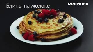 Блины на молоке в мультикухне REDMOND RMK-М911. Рецепт для мультикухни