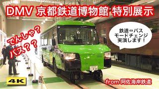 DMV デュアルモードビークル 阿佐海岸鉄道 京都鉄道博物館特別展示