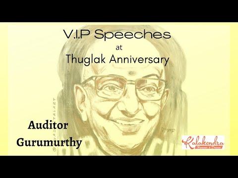 Thuglak 47th Anniversary   S.Gurumurthy   Speech