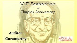 Repeat youtube video Thuglak 47th Anniversary | S.Gurumurthy | Speech
