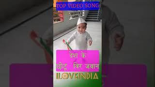 अपने देश छोटू विर जवान का Top  video song